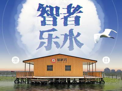 蟹状元定制游 | 到阳澄湖畔,吃一顿真正的大闸蟹