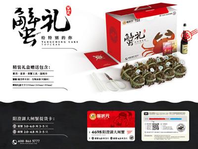 2018蟹状元阳澄湖大闸蟹全国70+门店开启大闸蟹礼卡预售!