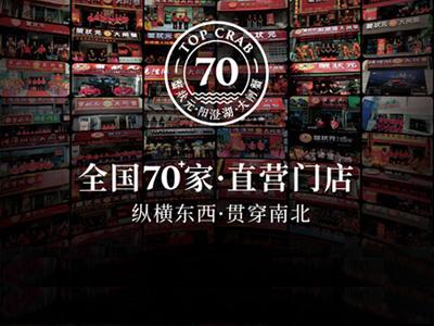 公告:蟹状元大闸蟹全国70+门店均为直营店,不对外招商加盟