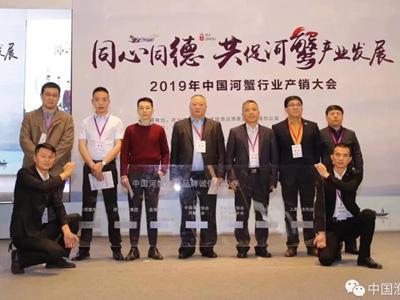 2019中国渔业协会主办的中国河蟹行业产销大会在苏州成功召开!