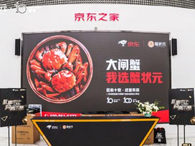 2019蟹状元与京东生鲜签署战略合作协议!