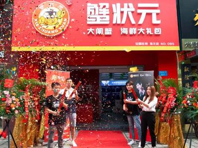 蟹状元新店开业|来重庆,开启火辣生活!