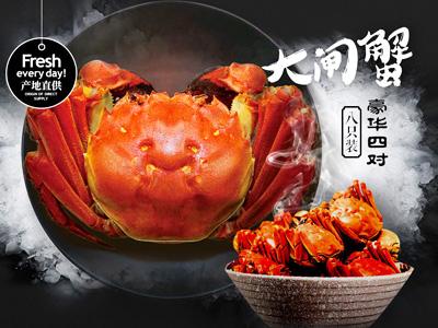 您和阳澄湖平安彩票开奖直播网美食的距离还差一张蟹卡