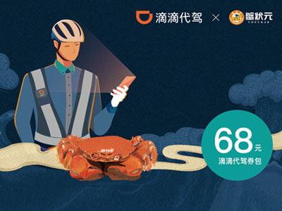 深秋吃蟹正当时,蟹状元联合滴滴代驾为你开启鲜美之旅!