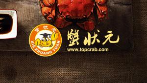 蟹状元2013年企业宣传片