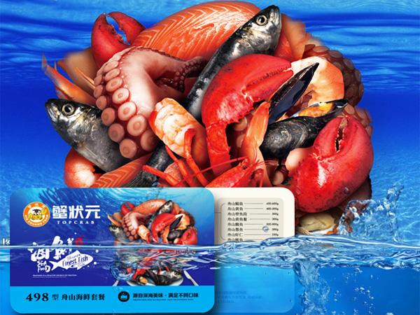 海鲜礼品卡