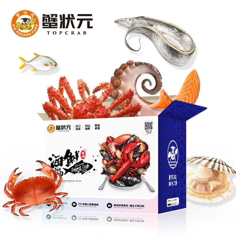 蟹状元海鲜礼盒舟山海鲜进口海鲜等