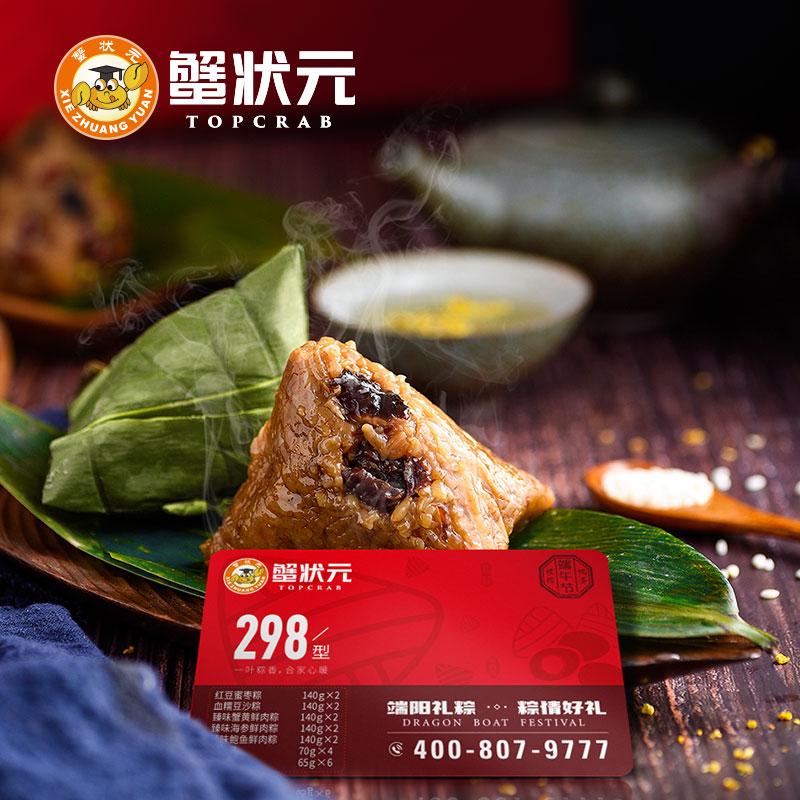 蟹状元粽子
