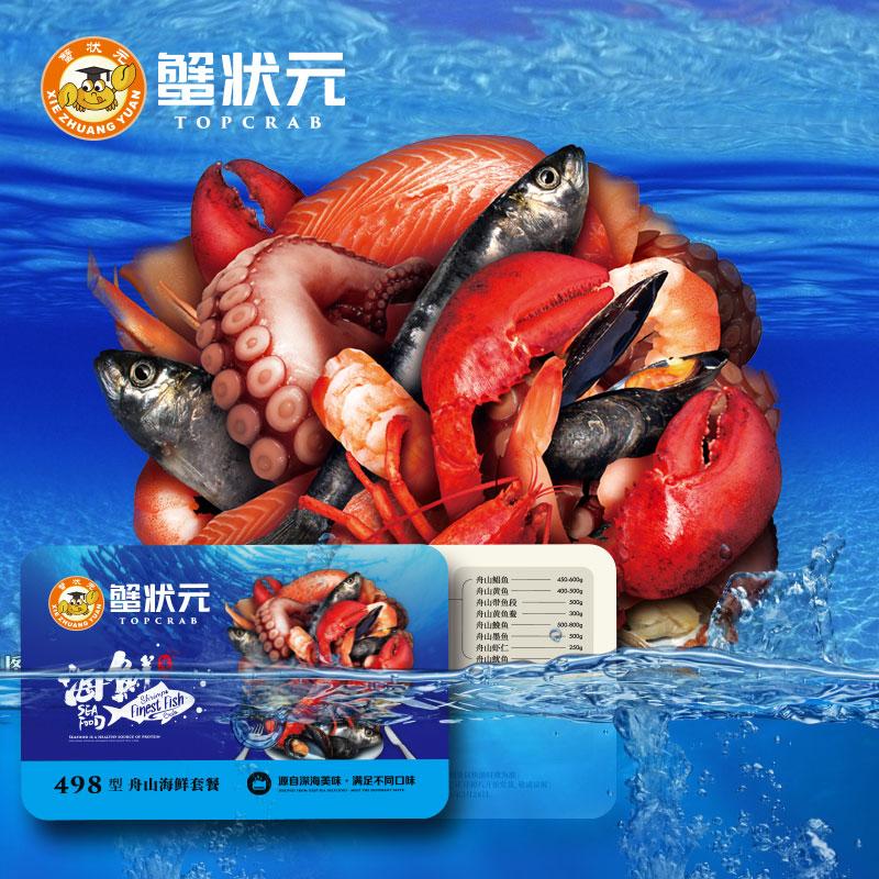 蟹状元海鲜大礼包礼品卡