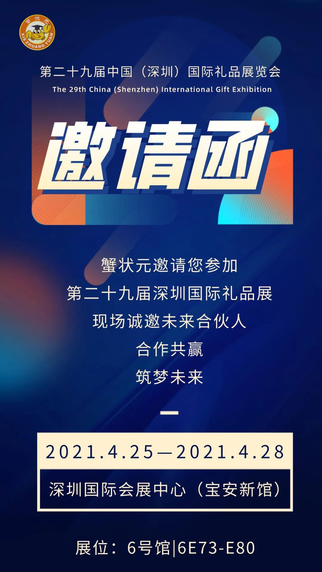蟹状元第二十九届深圳国际礼品展会邀请函