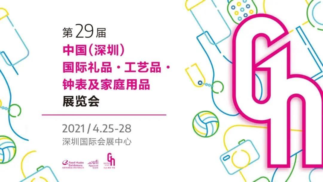 蟹状元第二十九届深圳国际礼品工艺品展