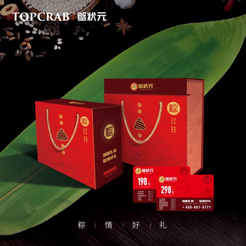 蟹状元粽子礼盒