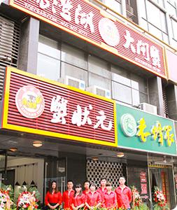 蟹狀元北京朝陽店
