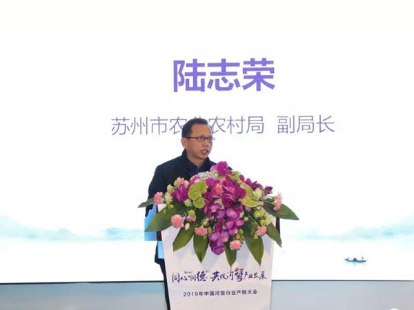 苏州市农业农村局陆志荣副局长致辞