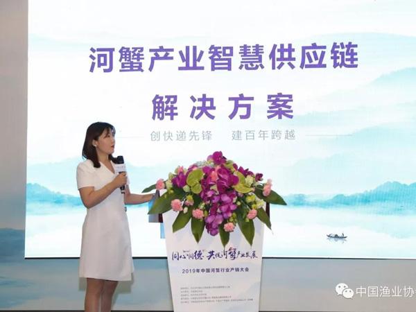 跨越速运大闸蟹项目负责人徐秋颖介绍河蟹产业智慧供应链解决方案