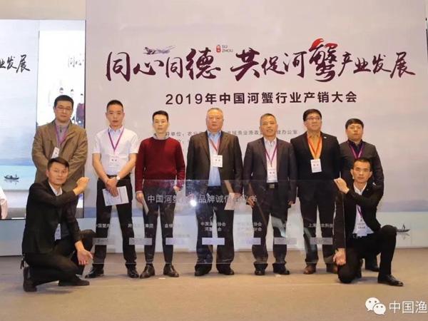 中国渔业协会主办的2019中国河蟹行业产销大会在苏州成功召开