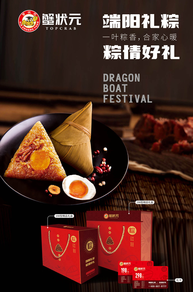 2019蟹状元端午粽子礼盒