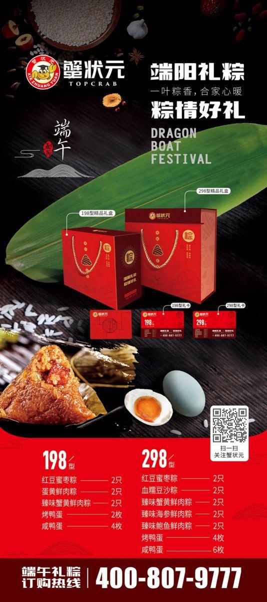 2019蟹状元粽子礼盒