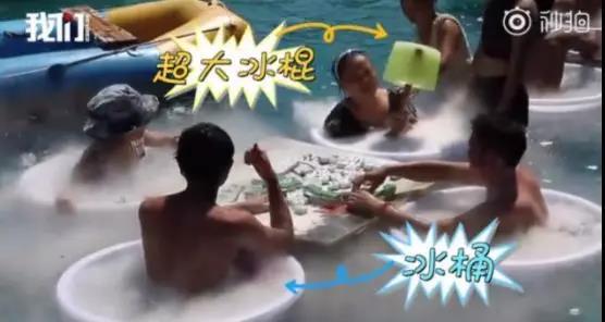 重庆超级冰棍打牌