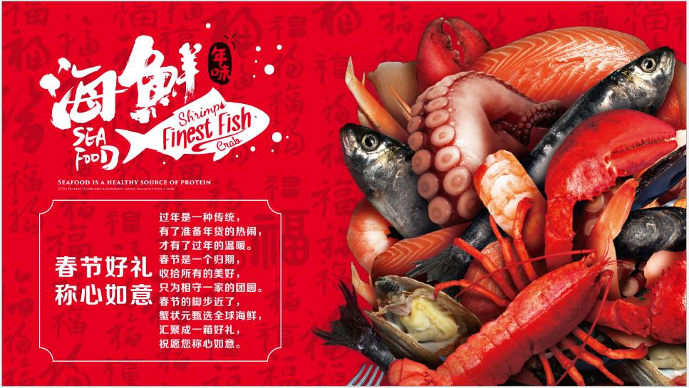 春节好礼海鲜大礼包