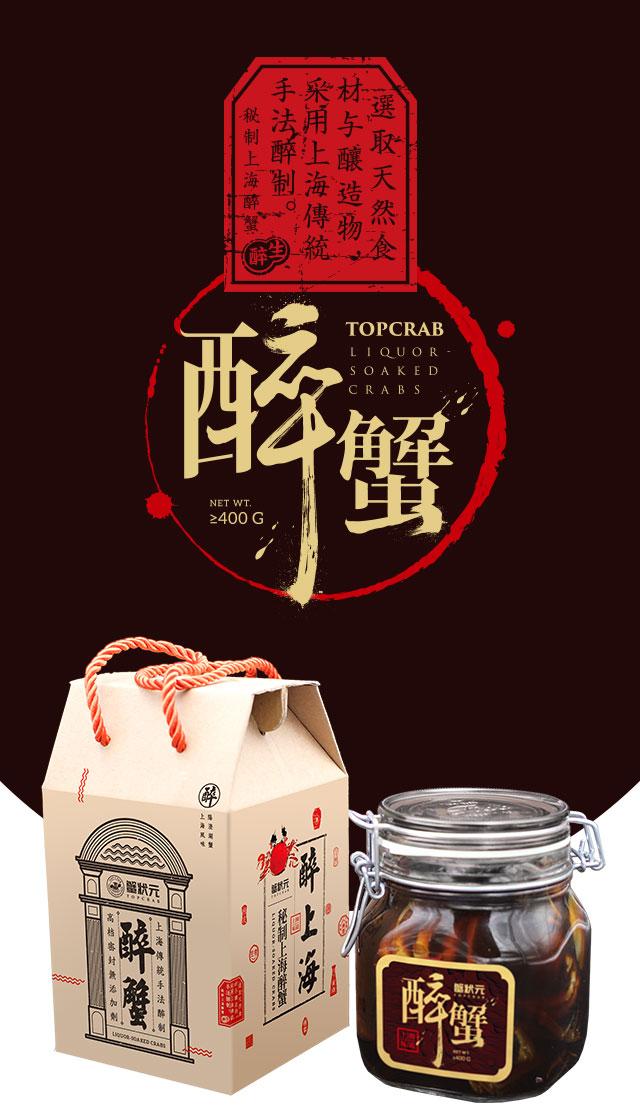 醉蟹采用上海传统制法