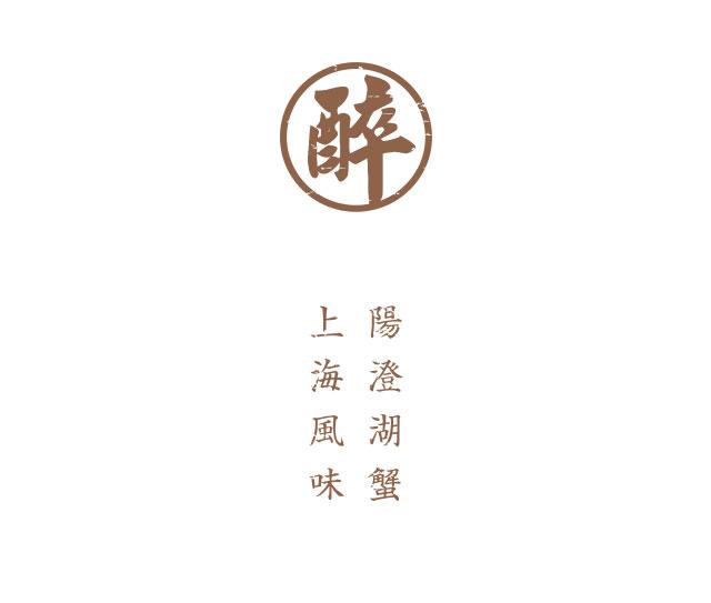 上海风味阳澄湖蟹