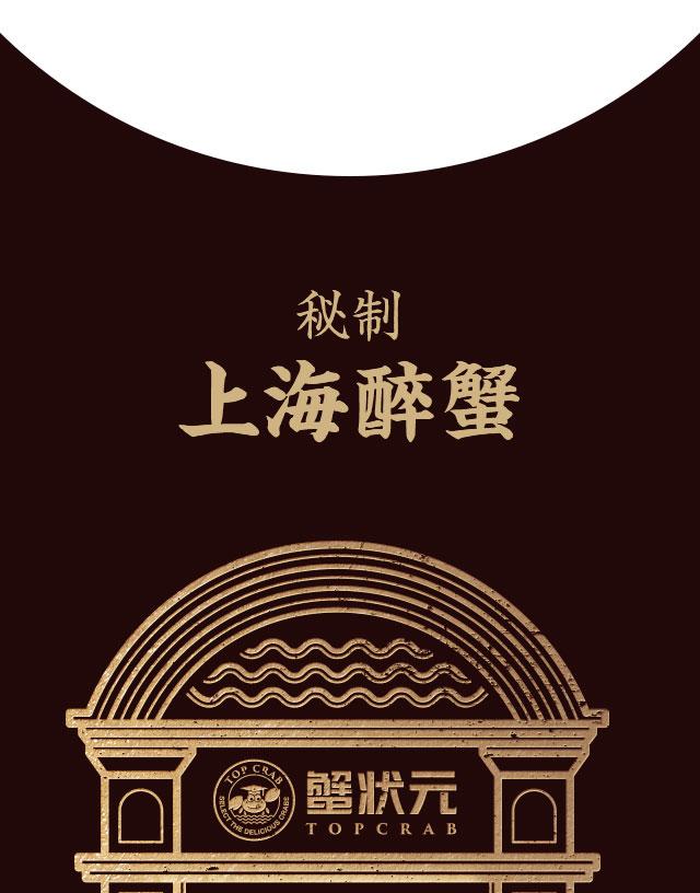 醉上海的美味 蟹状元醉蟹